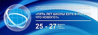 V Российско-европейский образовательный симпозиум по торакальной хирургии им. Академика Перельмана