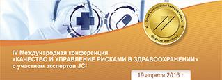 Качество и управление рисками в здравоохранении