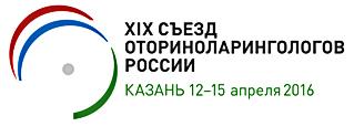 XIX съезд оториноларингологов России