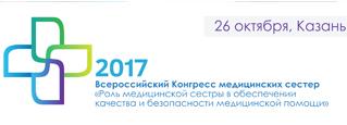Всероссийский конгресс медицинских сестер