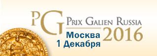 Prix Galien Russia 2016