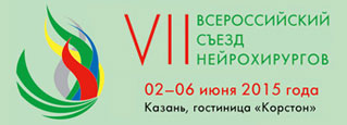 VII Всероссийский съезд нейрохирургов